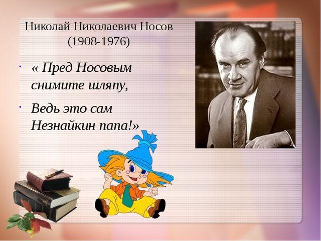 Николай Николаевич Носов (1908-1976) « Пред Носовым снимите шляпу, Ведь это...