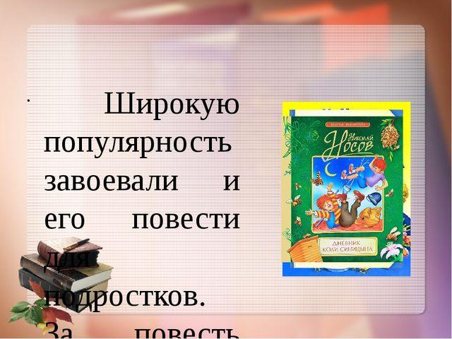 Широкую популярность завоевали и его повести для подростков. За повесть «Вит...
