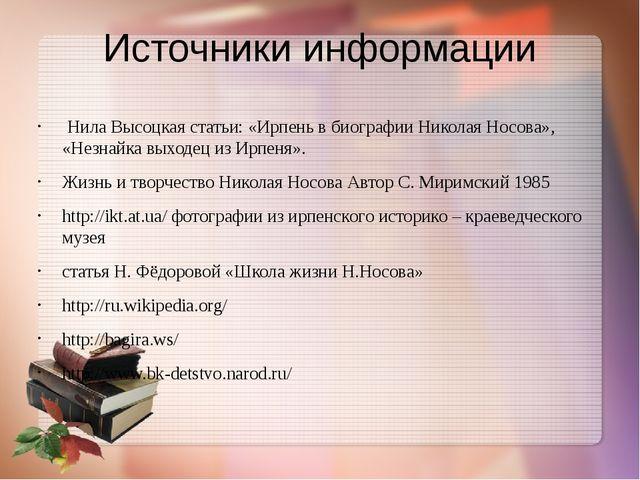 Источники информации Нила Высоцкая статьи: «Ирпень в биографии Николая Носов...