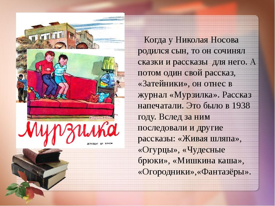 Когда у Николая Носова родился сын, то он сочинял сказки и рассказы для него...