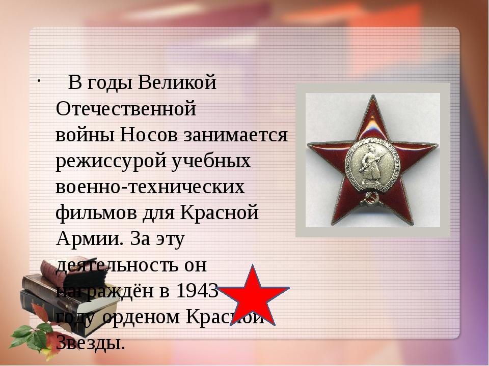 В годыВеликой Отечественной войныНосов занимается режиссурой учебных военн...