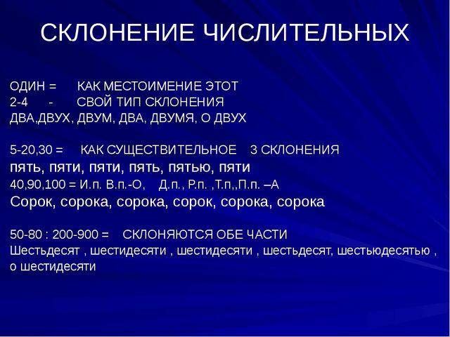 СКЛОНЕНИЕ ЧИСЛИТЕЛЬНЫХ ОДИН = КАК МЕСТОИМЕНИЕ ЭТОТ 2-4 - СВОЙ ТИП СКЛОНЕНИЯ Д...