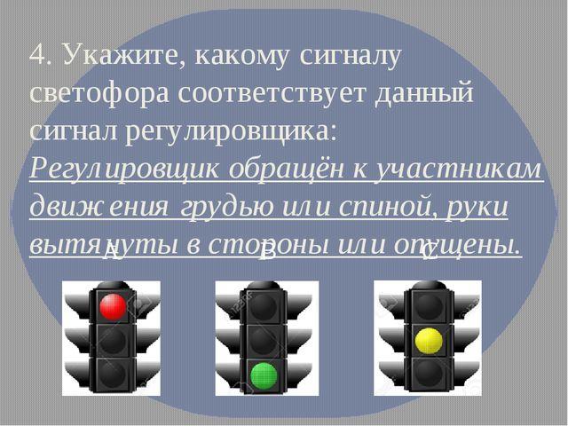 4. Укажите, какому сигналу светофора соответствует данный сигнал регулировщик...