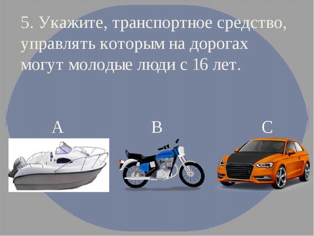 5. Укажите, транспортное средство, управлять которым на дорогах могут молодые...