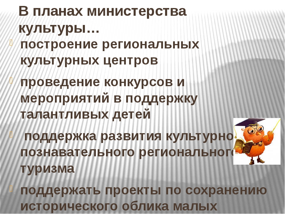 В планах министерства культуры… построение региональных культурных центров пр...