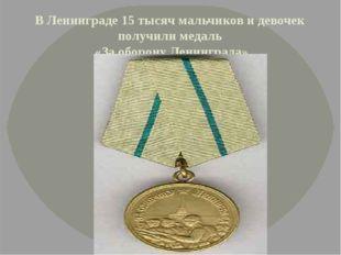 В Ленинграде 15 тысяч мальчиков и девочек получили медаль «За оборону Ленингр