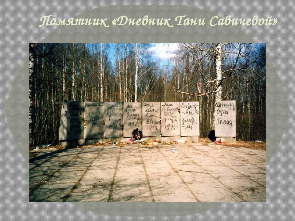 Памятник «Дневник Тани Савичевой»
