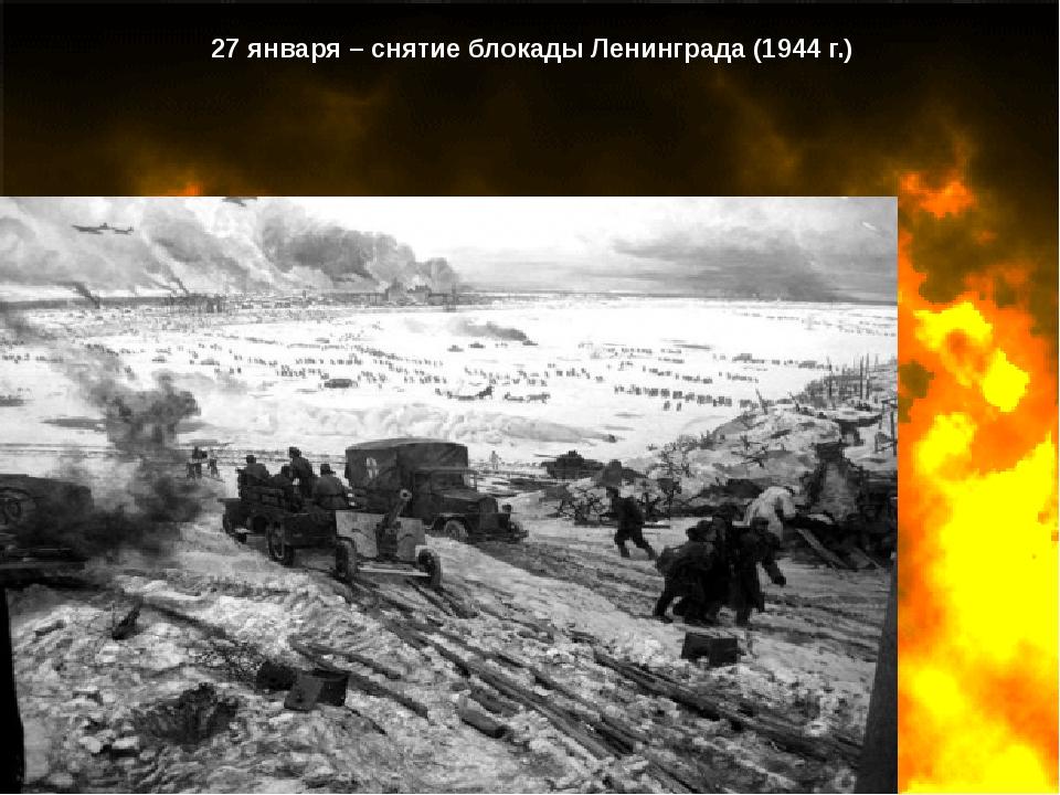 27 января – снятие блокады Ленинграда (1944 г.)