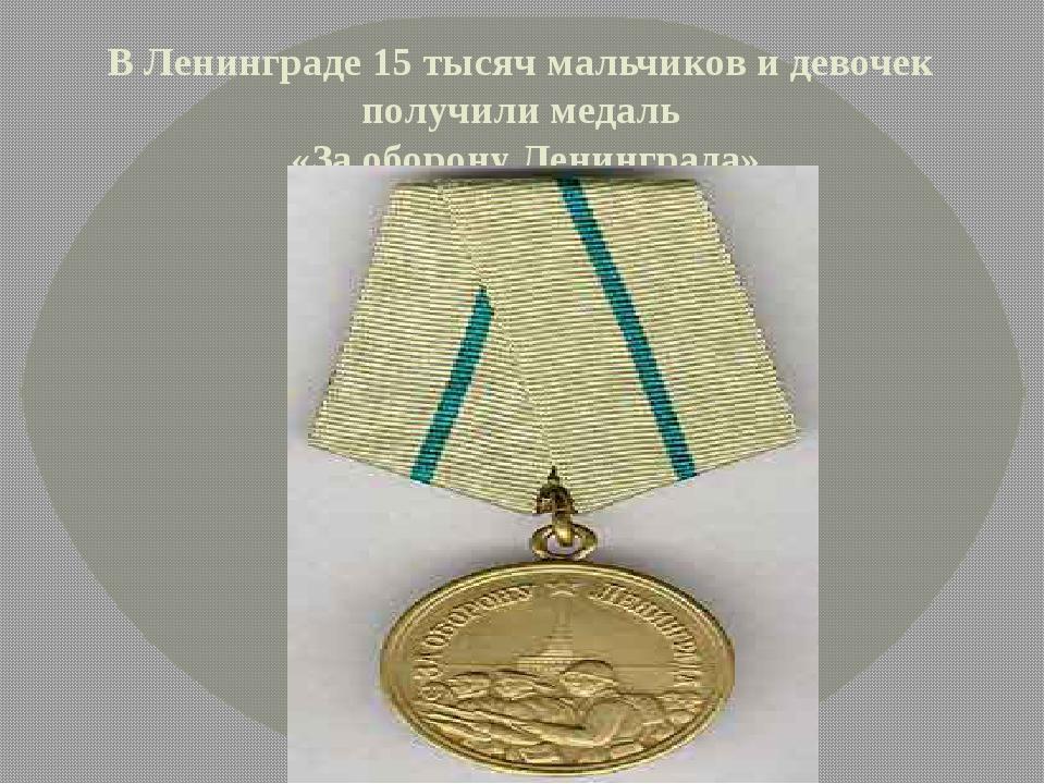 В Ленинграде 15 тысяч мальчиков и девочек получили медаль «За оборону Ленингр...