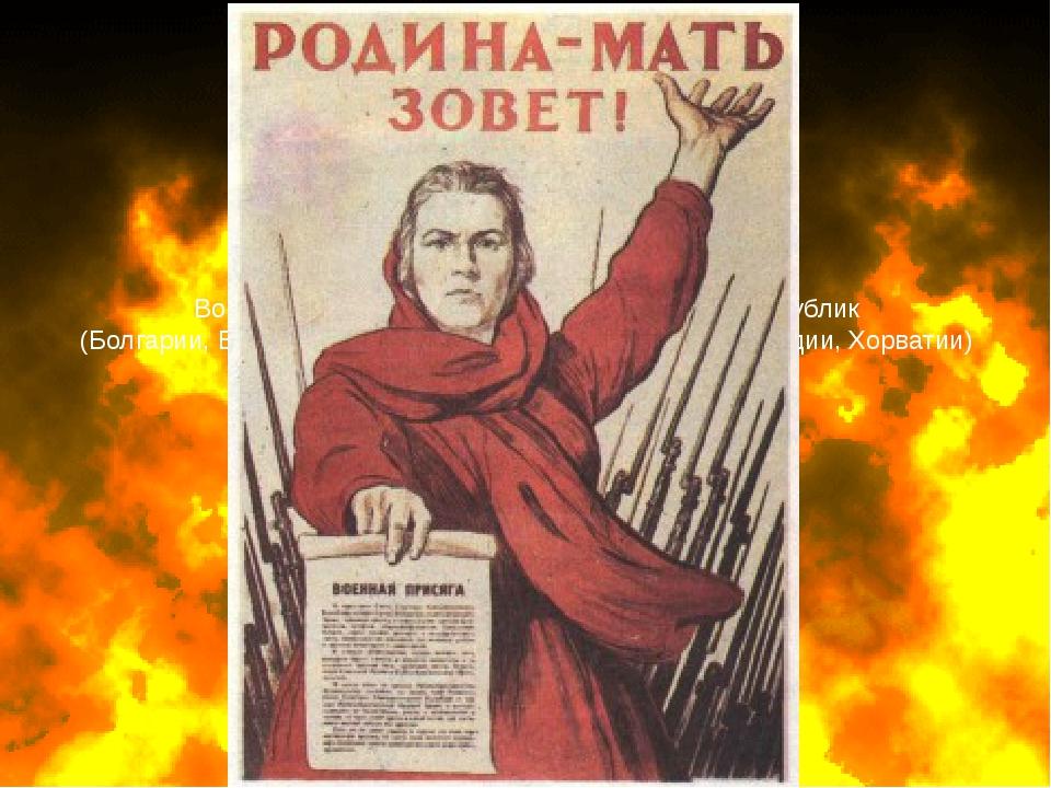 Война Союза Советских Социалистических Республик (Болгарии, Венгрии, Италии,...