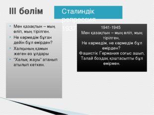 ІІІ бөлім Сталиндік репрессия 1937-1938 жыл Мен қазақпын – мың өліп, мың тірі
