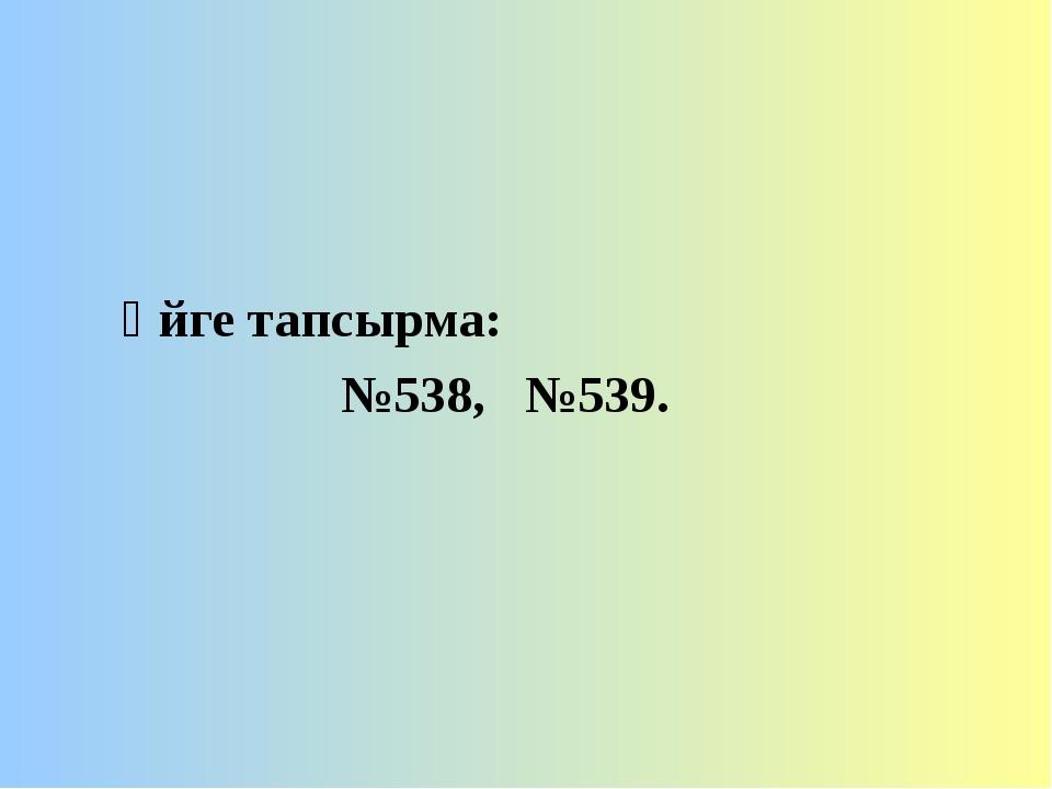 Үйге тапсырма: №538, №539.
