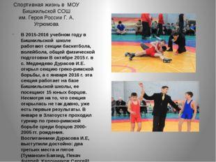 Спортивная жизнь в МОУ Бишкильской СОШ им. Героя России Г. А. Угрюмова В 2015