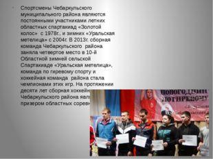 Спортсмены Чебаркульского муниципального района являются постоянными участни