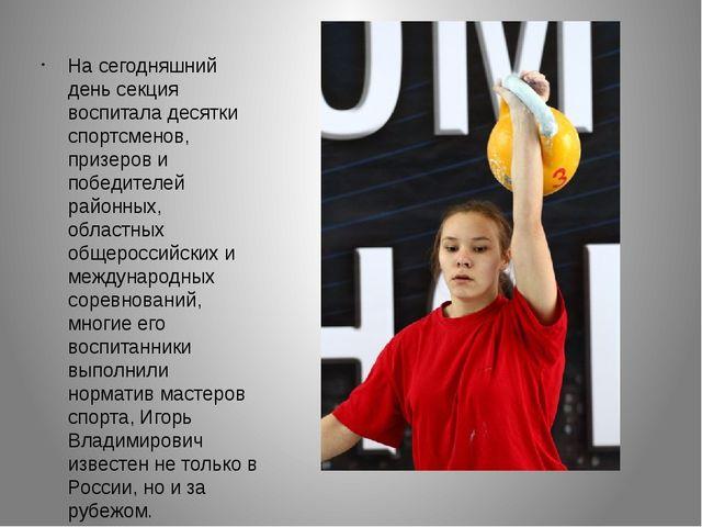 На сегодняшний день секция воспитала десятки спортсменов, призеров и победит...