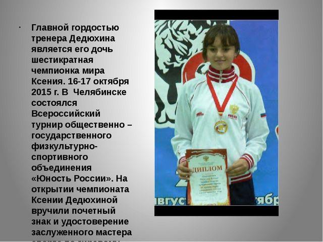 Главной гордостью тренера Дедюхина является его дочь шестикратная чемпионка...