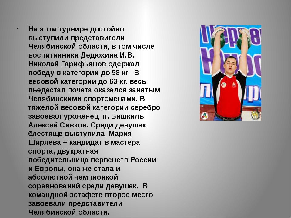 На этом турнире достойно выступили представители Челябинской области, в том...