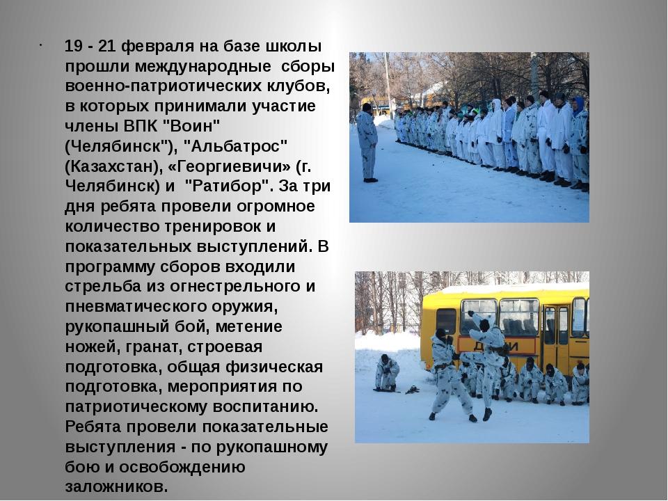 19 - 21 февраля на базе школы прошли международные сборы военно-патриотическ...