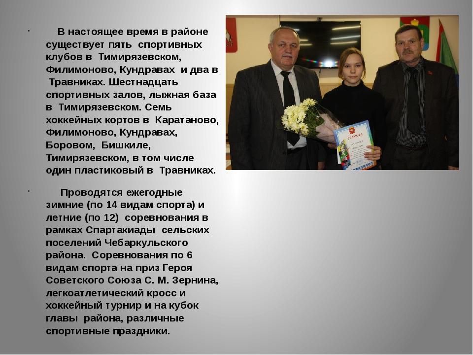 В настоящее время в районе существует пять спортивных клубов в Тимирязевском...