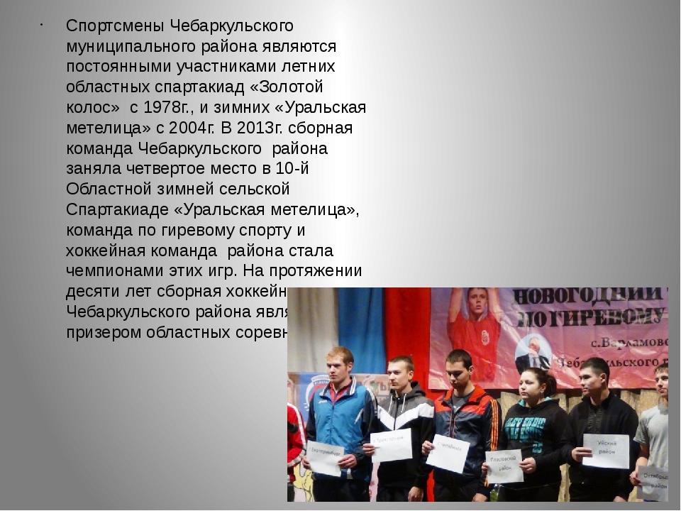 Спортсмены Чебаркульского муниципального района являются постоянными участни...
