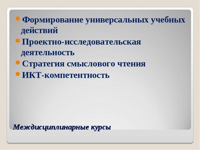 Междисциплинарные курсы Формирование универсальных учебных действий Проектно-...