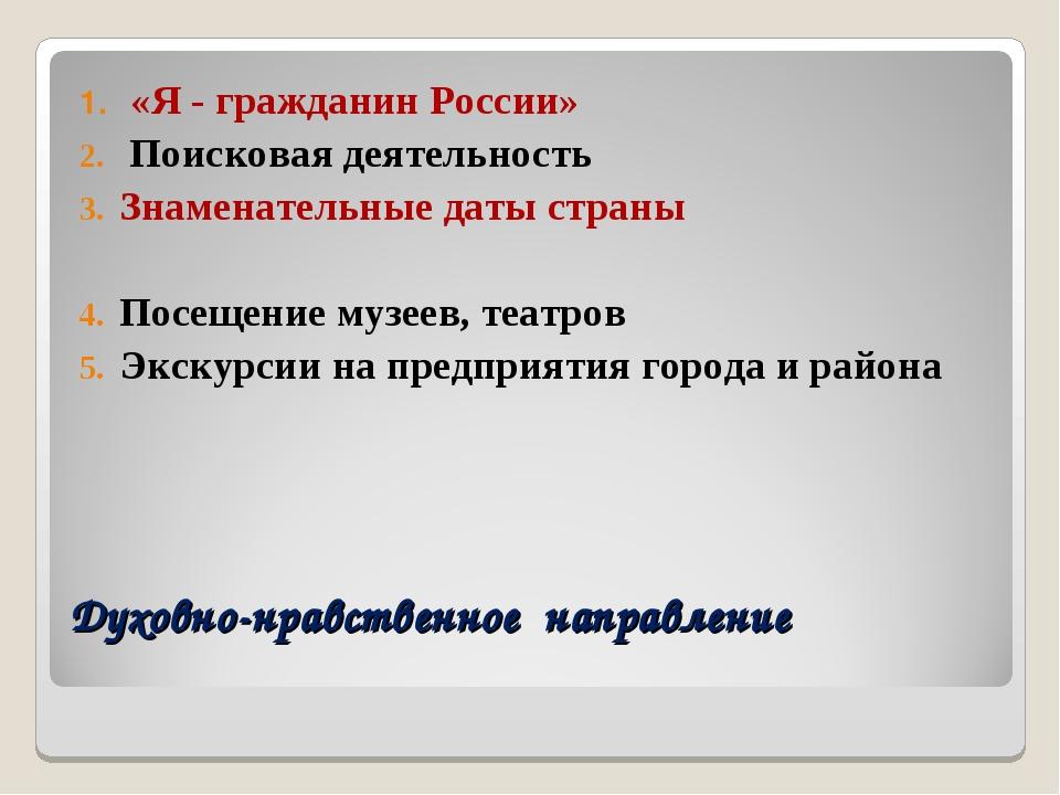Духовно-нравственное направление «Я - гражданин России» Поисковая деятельност...