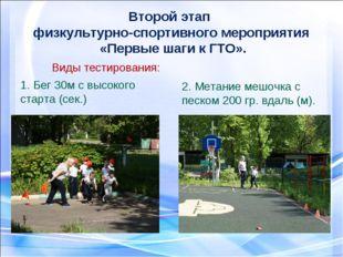 Второй этап физкультурно-спортивного мероприятия «Первые шаги к ГТО». Виды те