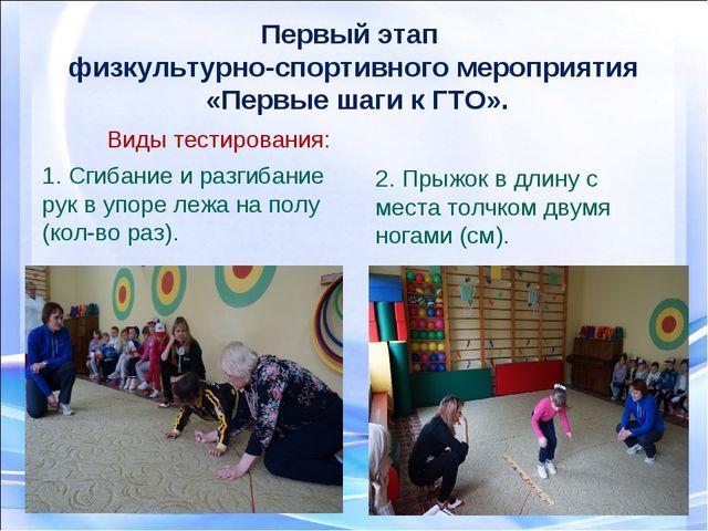 Первый этап физкультурно-спортивного мероприятия «Первые шаги к ГТО». Виды те...