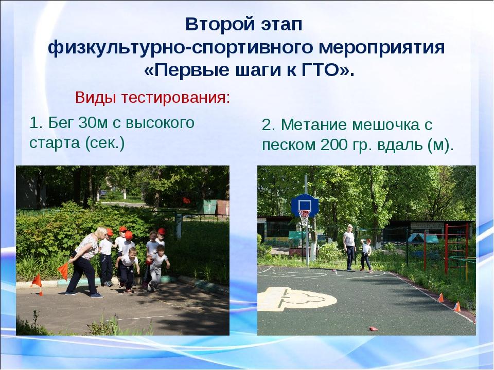 Второй этап физкультурно-спортивного мероприятия «Первые шаги к ГТО». Виды те...