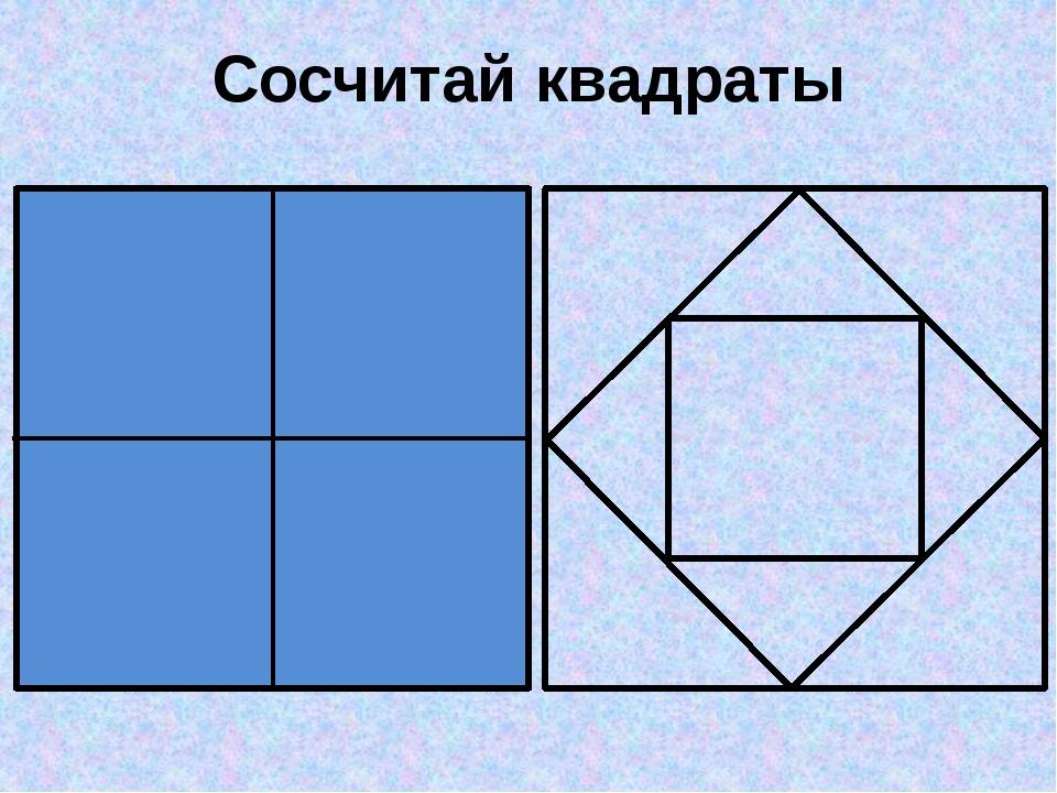Сосчитай квадраты