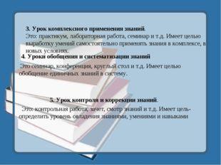 3. Урок комплексного применения знаний. Это: практикум, лабораторная работа,