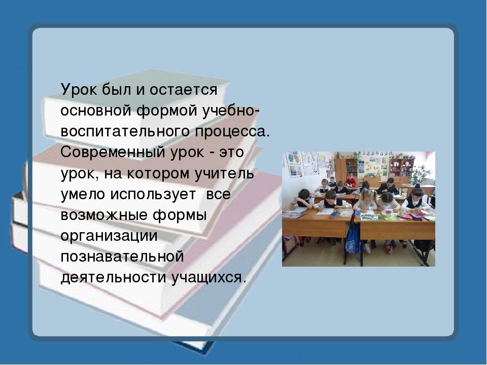 Урок был и остается основной формой учебно-воспитательного процесса. Современ...