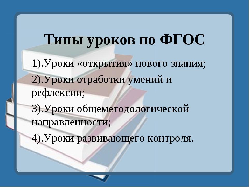 Типы уроков по ФГОС 1).Уроки «открытия» нового знания; 2).Уроки отработки уме...