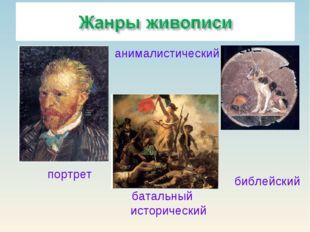 библейский портрет анималистический батальный исторический