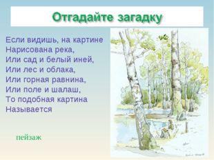 пейзаж Если видишь, на картине Нарисована река, Или сад и белый иней, Или лес