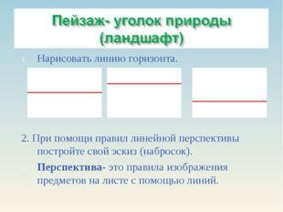 Нарисовать линию горизонта. 2. При помощи правил линейной перспективы построй