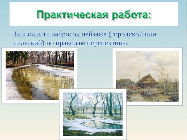Выполнить набросок пейзажа (городской или сельский) по правилам перспективы.
