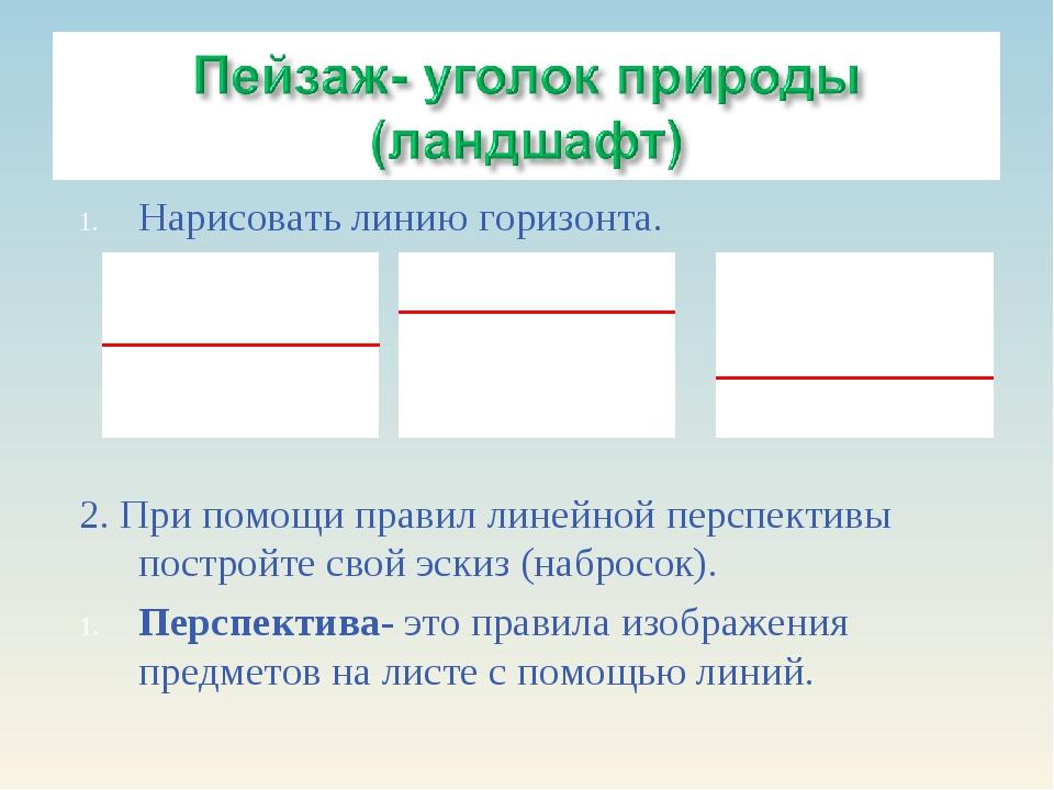 Нарисовать линию горизонта. 2. При помощи правил линейной перспективы построй...