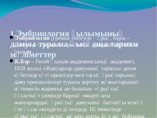 1.Эмбриология ғылымының дамуы туралы қысқаша тарихи мәліметтер Эмбриология (