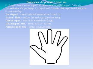 Рефлексия «Бәрі сенің қолыңда» Өзіңіздің қолыңызды параққа қойып, алақандарың