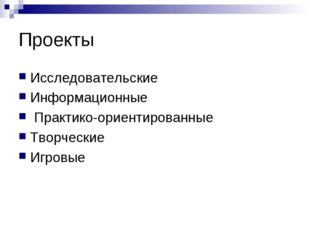 Проекты Исследовательские Информационные Практико-ориентированные Творческие