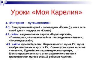 Уроки «Моя Карелия» 4. «Интернет – путешествия»: 4.1. В виртуальный музей – з