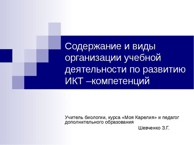 Содержание и виды организации учебной деятельности по развитию ИКТ –компетенц...