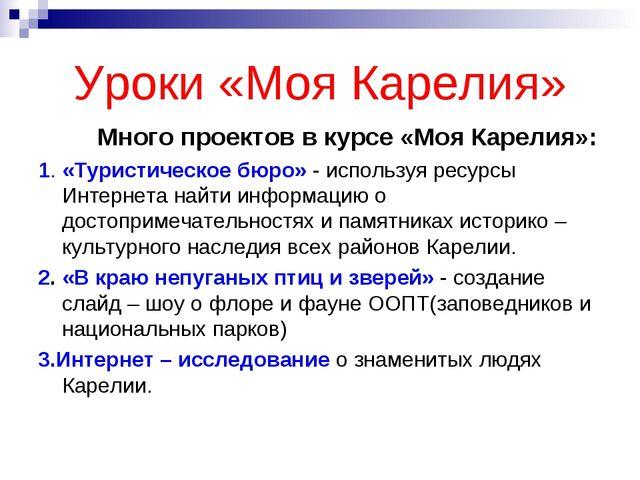Уроки «Моя Карелия» Много проектов в курсе «Моя Карелия»: 1. «Туристическое б...