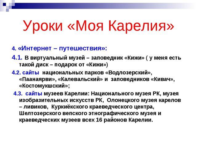 Уроки «Моя Карелия» 4. «Интернет – путешествия»: 4.1. В виртуальный музей – з...