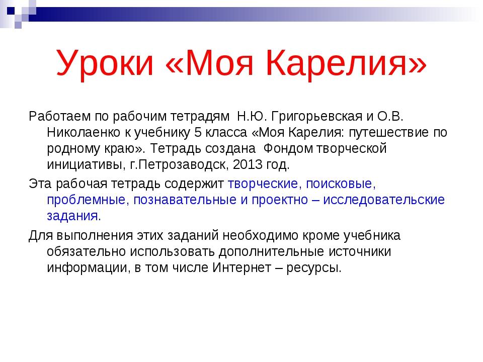 Уроки «Моя Карелия» Работаем по рабочим тетрадям Н.Ю. Григорьевская и О.В. Ни...