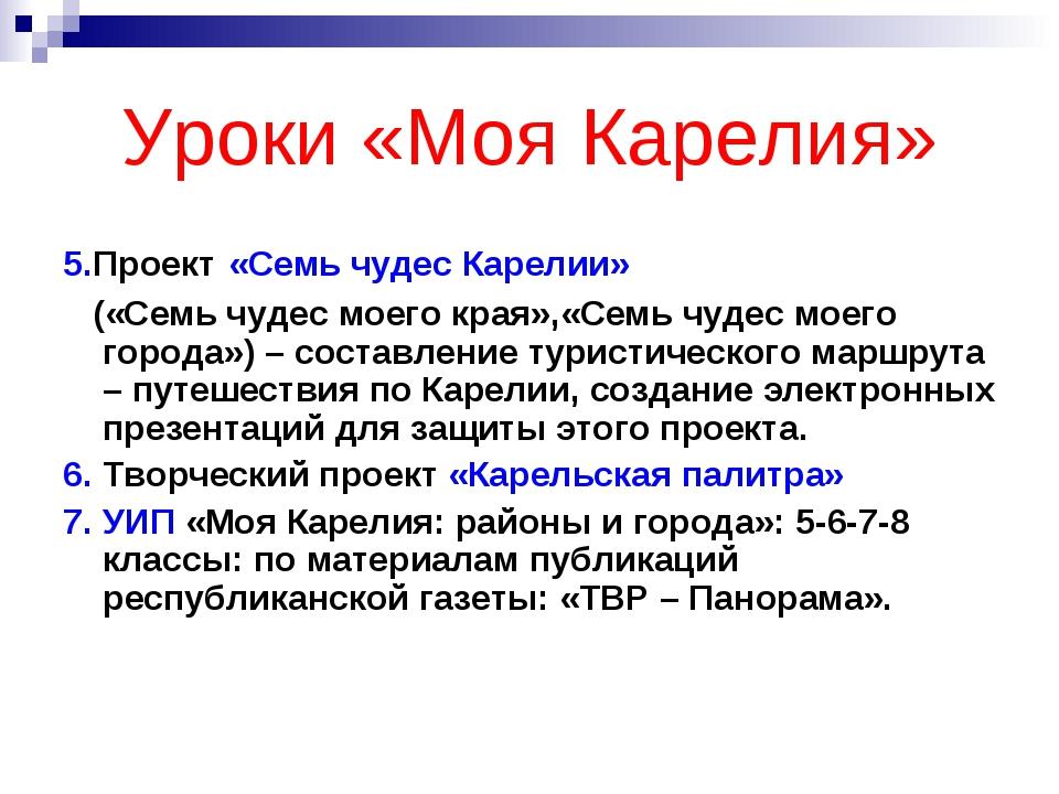 Уроки «Моя Карелия» 5.Проект «Семь чудес Карелии» («Семь чудес моего края»,«С...