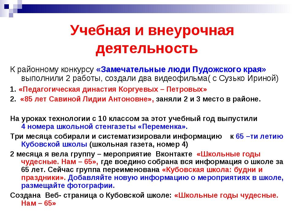Учебная и внеурочная деятельность К районному конкурсу «Замечательные люди П...