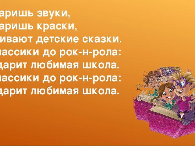 Ты даришь звуки, Ты даришь краски, И оживают детские сказки. От классики до р...