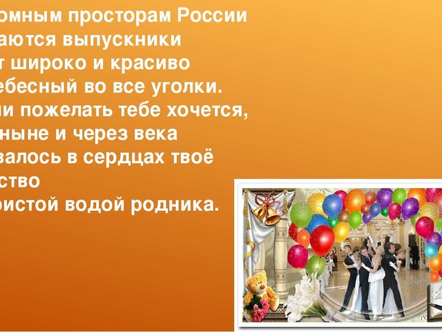По огромным просторам России Разлетаются выпускники И несут широко и красиво...